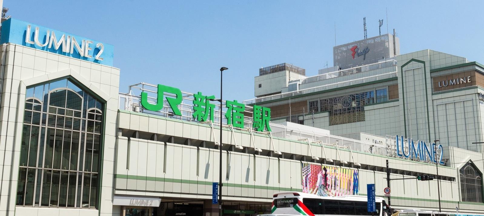 新宿区で生活しよう!